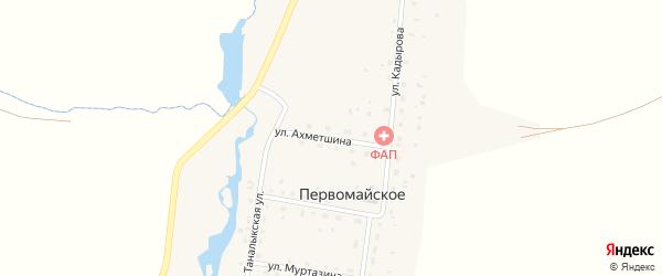 Улица Ахметшина на карте Первомайского села с номерами домов