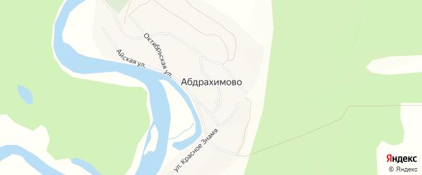 Карта деревни Абдрахимово в Башкортостане с улицами и номерами домов