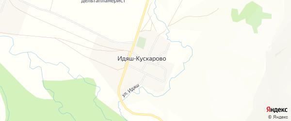 Карта деревни Идяш-Кускарово в Башкортостане с улицами и номерами домов