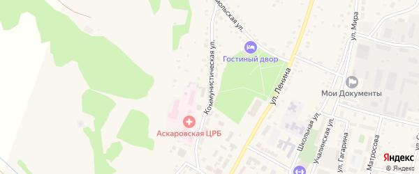 Коммунистическая улица на карте села Аскарово с номерами домов