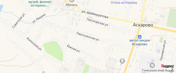 Партизанская улица на карте села Аскарово с номерами домов