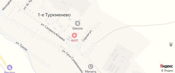 Горная улица на карте села 1-е Туркменево с номерами домов