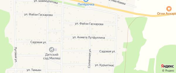 Улица Ахмета Лутфуллина на карте села Аскарово с номерами домов