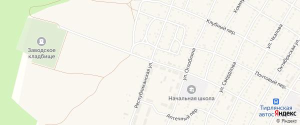 Республиканская улица на карте села Тирлянского с номерами домов