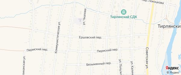 Ершовский переулок на карте села Тирлянского с номерами домов
