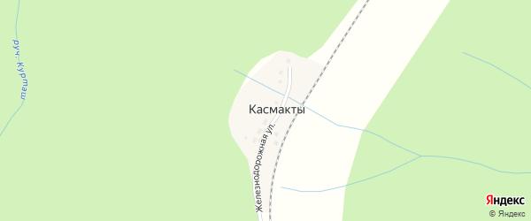 Железнодорожная улица на карте деревни Касмакты с номерами домов