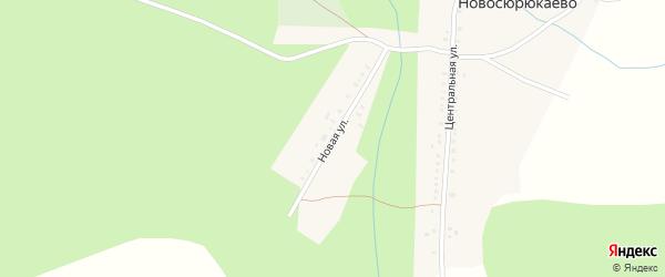 Новая улица на карте деревни Новосюрюкаево с номерами домов