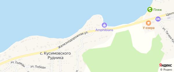 Железнодорожная улица на карте села Кусимовского рудника с номерами домов
