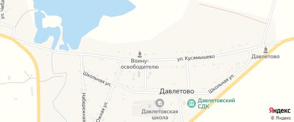 Улица Кусямышево на карте села Давлетово с номерами домов
