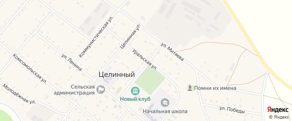 Уральская улица на карте села Целинного с номерами домов