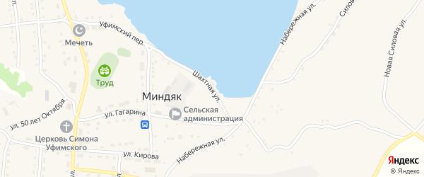Шахтная улица на карте села Миндяка с номерами домов