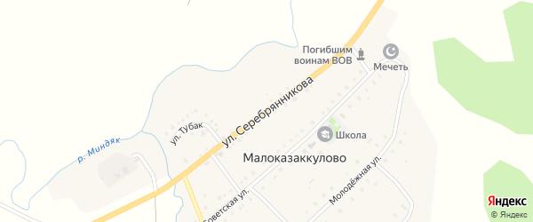 Улица Серебрянникова на карте деревни Малоказаккулово с номерами домов
