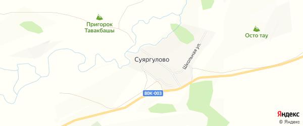 Карта деревни Суяргулово в Башкортостане с улицами и номерами домов