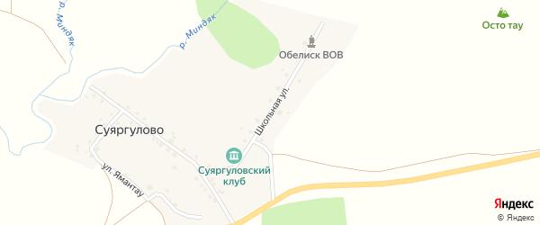 Школьная улица на карте деревни Суяргулово с номерами домов