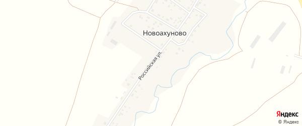 Российская улица на карте села Новоахуново с номерами домов