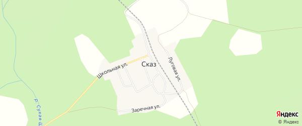 Карта поселка Сказа в Челябинской области с улицами и номерами домов
