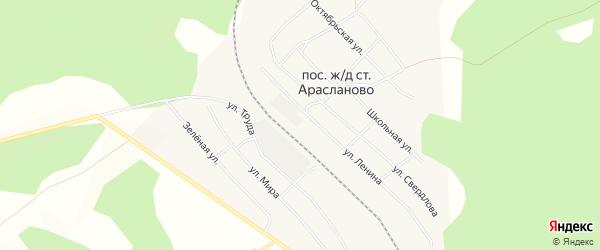 Карта поселка Арасланово в Челябинской области с улицами и номерами домов