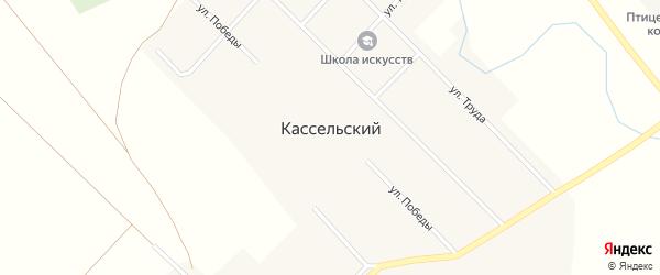Улица Труда на карте Кассельского поселка с номерами домов