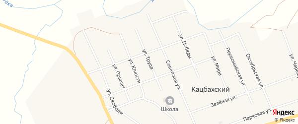 Улица Труда на карте Кацбахского поселка с номерами домов