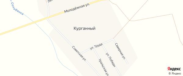 Улица Труда на карте Курганного поселка с номерами домов