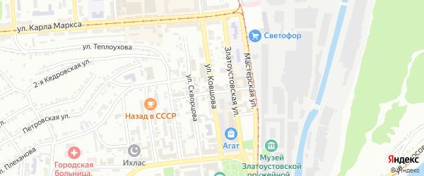 Улица им Виталия Ковшова на карте Златоуста с номерами домов