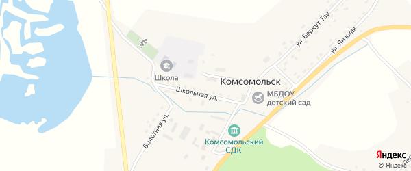 Школьная улица на карте села Комсомольска с номерами домов