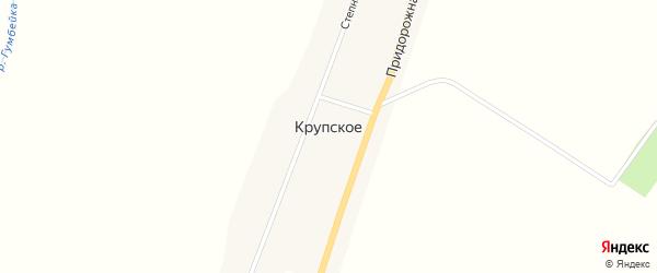 Придорожная улица на карте Крупского села с номерами домов