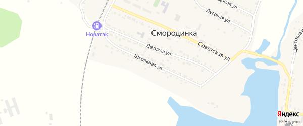 Школьная улица на карте села Смородинки с номерами домов