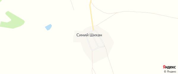 Карта села Синего Шихана в Челябинской области с улицами и номерами домов