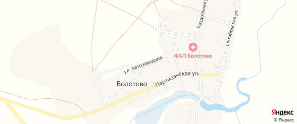 Улица Автозаводцев на карте деревни Болотово с номерами домов