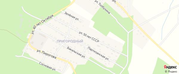 Улица 50 лет СССР на карте Пригородного поселка с номерами домов