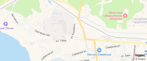 Улица Кошевого на карте Чебаркуля с номерами домов