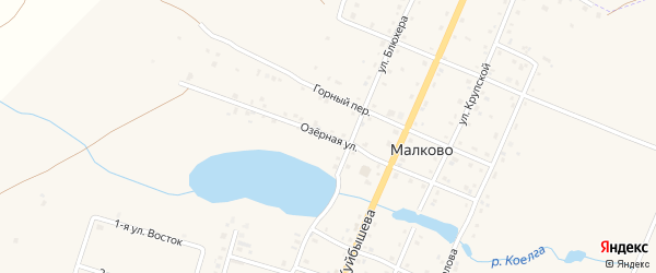 Озерная улица на карте деревни Малково с номерами домов