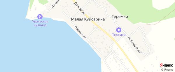Озерная улица на карте деревни Малая Куйсарина с номерами домов