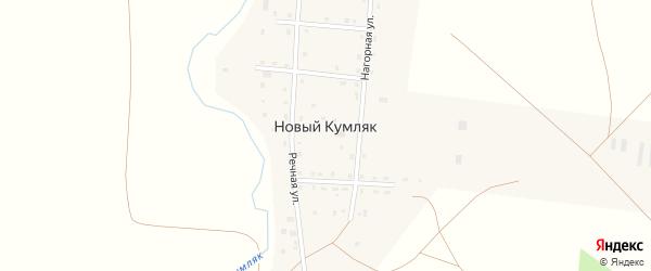 Нагорная улица на карте села Нового Кумляка с номерами домов
