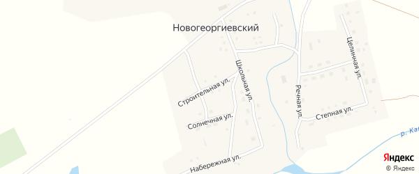 Строительная улица на карте Новогеоргиевского поселка с номерами домов