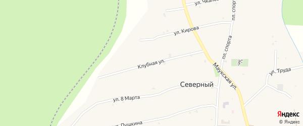 Клубная улица на карте Северного поселка с номерами домов