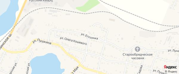 Улица Егозинка на карте Кыштыма с номерами домов