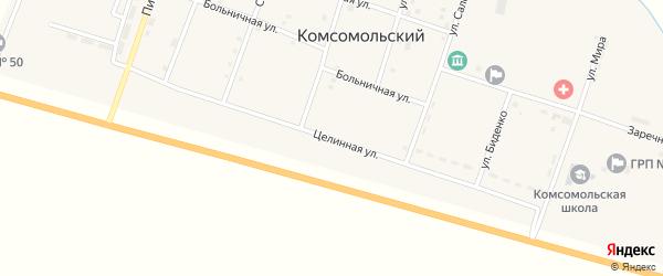 Целинная улица на карте Комсомольского поселка с номерами домов