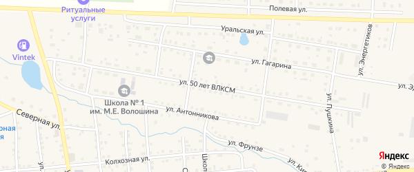 Улица 50 лет ВЛКСМ на карте села Чесмы с номерами домов