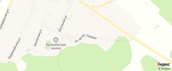 Улица 40 лет Победы на карте деревни Кузяшева с номерами домов