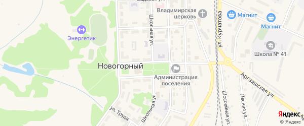 Школьная улица на карте Новогорного поселка с номерами домов