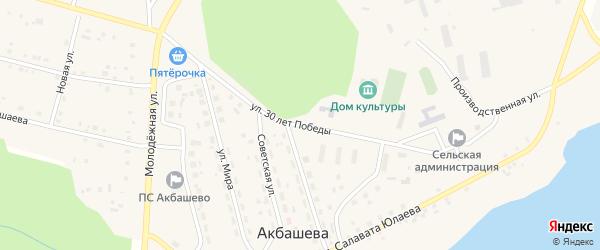 Улица 30 лет Победы на карте деревни Акбашева с номерами домов