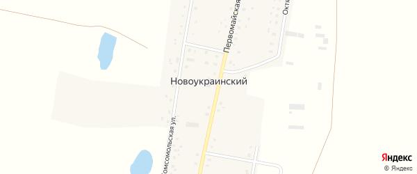 Комсомольская улица на карте Новоукраинского поселка с номерами домов