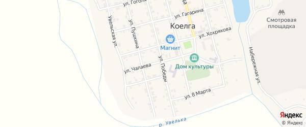 Улица Чапаева на карте села Коелга с номерами домов