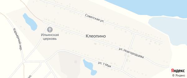 Улица Новгородцева на карте села Клеопино с номерами домов