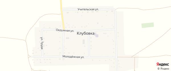 Улица Труда на карте поселка Клубовки с номерами домов