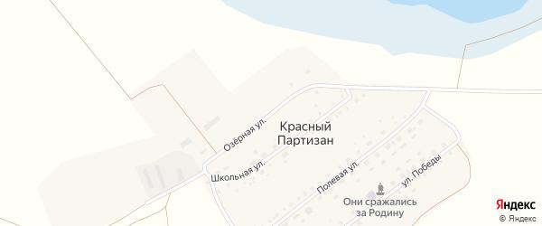 Озерная улица на карте поселка Красного Партизана с номерами домов