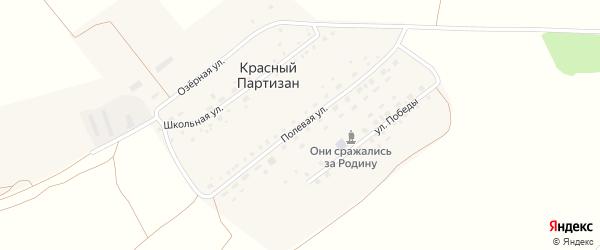Полевая улица на карте поселка Красного Партизана с номерами домов