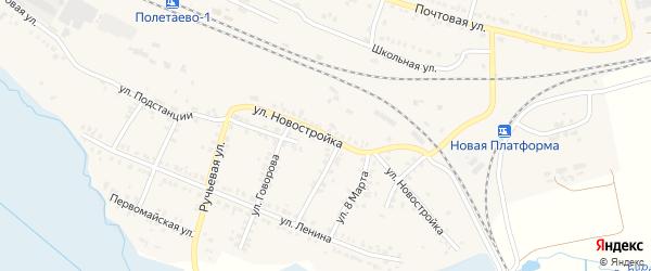 Улица Новостройка на карте поселка Полетаево с номерами домов